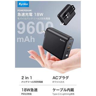 【PD対応+ケーブル2種内蔵】KYOKA モバイルバッテリー 9600mAh