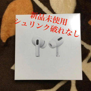 Apple - 【新品未使用】airpods pro  エアーポッツプロ