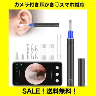 【送料無料♡新品未使用】耳かき スマホアプリ対応カメラ付き イヤースコープ