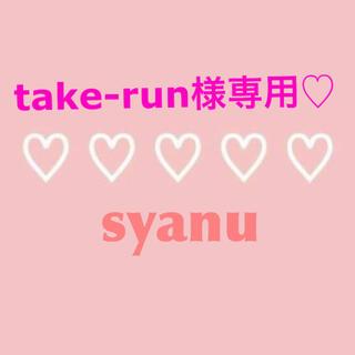 take-run様専用♡(ワンピース)