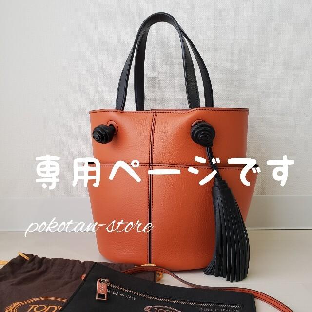 TOD'S(トッズ)のこちらは専用です レディースのバッグ(ハンドバッグ)の商品写真