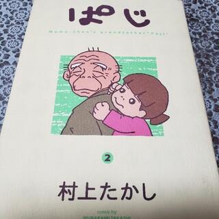 ぱじ 2(青年漫画)