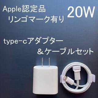 iPhone タイプc 充電アダプター 充電器 ケーブル 純正品質 20w