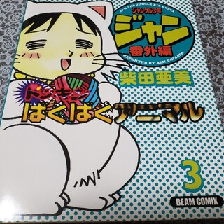 ジャングル少年ジャン番外編 : ドッキンばぐばぐアニマル 3(少年漫画)