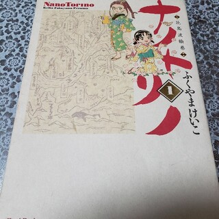 ナノトリノ 1(少女漫画)