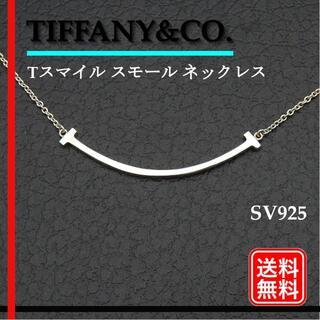 ティファニー(Tiffany & Co.)のティファニー Tスマイル スモール ペンダント ネックレス シルバー925(ネックレス)