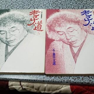 老子道 全2巻 石ノ森章太郎萬画選集   初版(青年漫画)