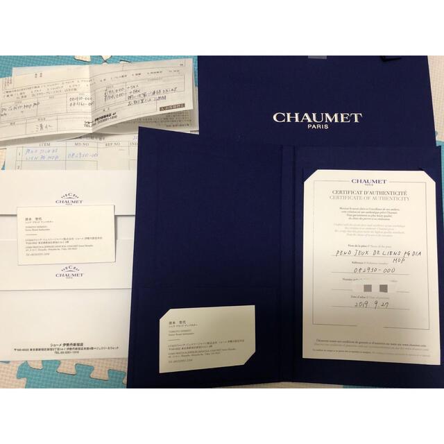 CHAUMET(ショーメ)のショーメ ネックレス Chaumet JEUX DE LIENSリアン レディースのアクセサリー(ネックレス)の商品写真