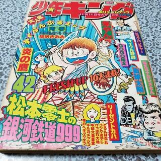 週刊少年キング 昭和52年10月10日(漫画雑誌)