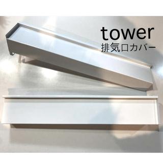 【美品】tower 棚付き伸縮排気口カバー 白色