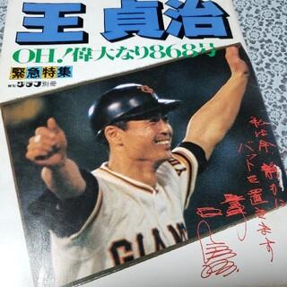 王貞治 OH!偉大なり868号 報知グラフ別冊(スポーツ選手)