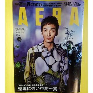 AERA (アエラ) 2021年 3/8号 草彅 剛