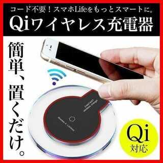 iPhone ワイヤレス 充電器 ワイヤレス充電器 qi 薄型 コンパクト 軽量