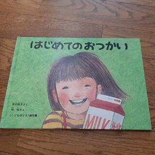 子供絵本 はじめてのおつかい