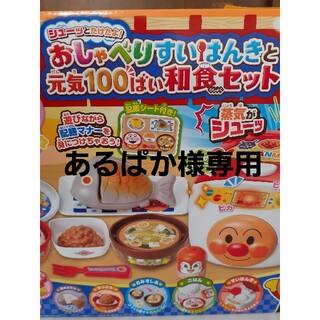 アンパンマン - アンパンマンおしゃべり炊飯器と元気100倍和食セット