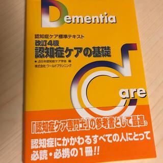 認知症ケアの基礎 認知症ケア標準テキスト 改訂4版(人文/社会)