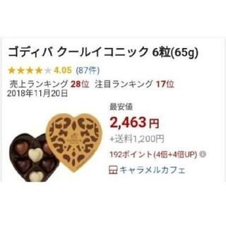 チョコレート(chocolate)のGODIVA クールイコニック(菓子/デザート)