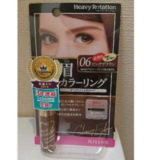 ヘビーローテーション(Heavy Rotation)のキスミー ヘビーローテーション カラーリングアイブロウR 06(8g)(アイブロウペンシル)