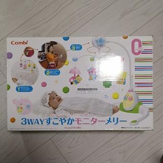 combi - コンビ Combi 3way メリー 本体美品