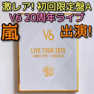 嵐 - 嵐 出演! V6 LIVE TOUR 2015 初回限定盤A DVD 美品!