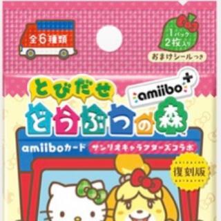 ★新品★どうぶつの森 サンリオコラボ復刻版 amiiboカード  〜2パック〜
