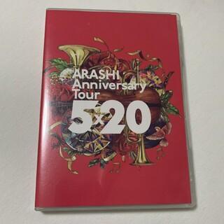 嵐 - 嵐 ARASHI Anniversary Tour 5×20 DVD 通常仕様