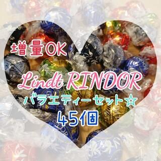 リンツ(Lindt)のLindtリンドール【バラエティーセット】45個(菓子/デザート)