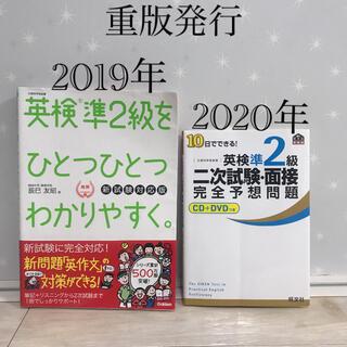 英検準2級 2冊セット