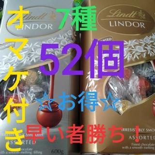 コストコ(コストコ)の☆お得☆リンツ リンドール チョコレート アソート☆7種52個☆(菓子/デザート)