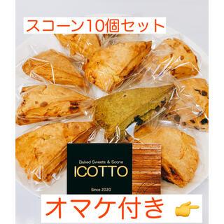 0703さくポロッと美味しい3時のおやつスコーンセット(菓子/デザート)