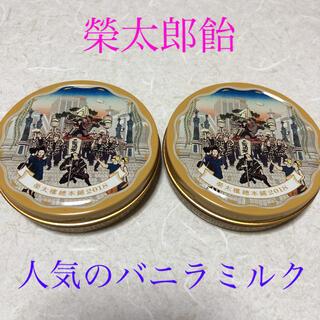 榮太郎飴 人気のバニラミルク 2缶 新品(菓子/デザート)