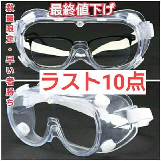 数量限定 新品 花粉 保護 飛沫カット ゴーグル メガネ 男女兼用 在庫処分