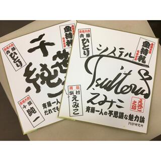 斎藤一人さん お弟子さん直筆サイン色紙(サイン)