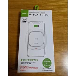 【新品未使用】ワイヤレス充電器 チャージ 5W
