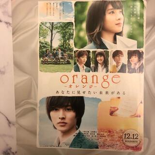 orange フライヤー 山崎賢人 4枚(印刷物)