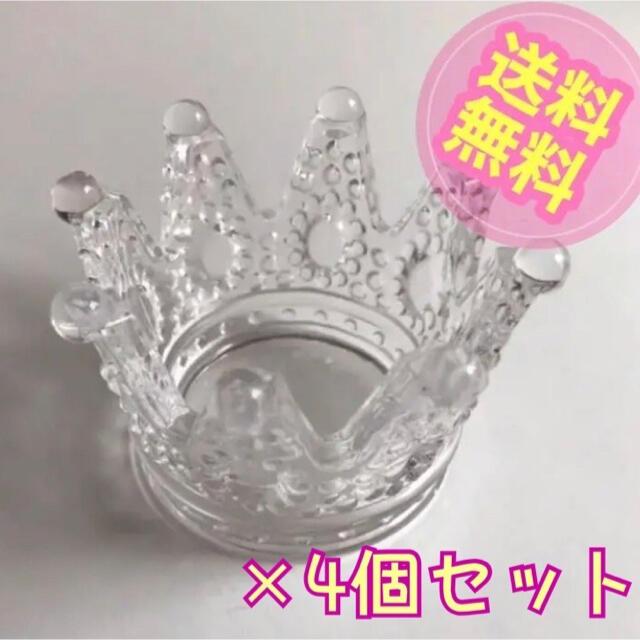 キャンドルホルダー 王冠 クラウン コスメ/美容のリラクゼーション(キャンドル)の商品写真