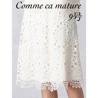 COMME CA ISM - 《新品未使用》コムサマチュア ケミカルレースフレアースカート 総レーススカート白