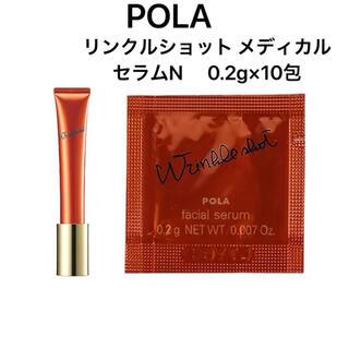 POLA - POLAリンクルショット メディカルセラムN  0.2g×10包