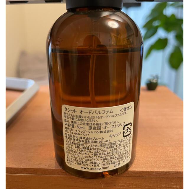 Aesop(イソップ)の専用⭐️Aesop tacit  フレグランス 香水 タシット オードパルファム コスメ/美容の香水(ユニセックス)の商品写真