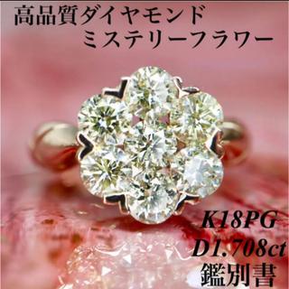 高品質ダイヤモンドK18PGミステリーセッティングフラワーD1.708ct 極上