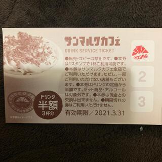 サンマルクカフェ  ドリンク半額券 2回分(フード/ドリンク券)