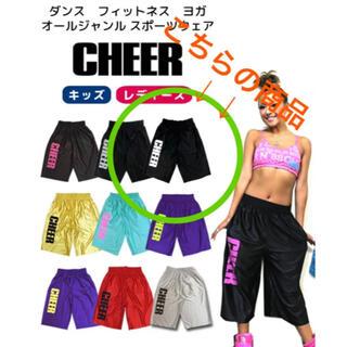 チアー(CHEER)のCHEER☆ハーフパンツ☆ダンス♪(ダンス/バレエ)