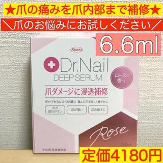 マルコ(MARUKO)の定価の約半額★大容量 Dr.Nail ディープセラム ローズ 6.6 ml (ネイルケア)