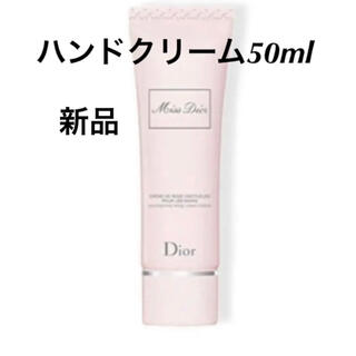 Dior - 新品 ミス ディオール ハンド クリーム 50ml