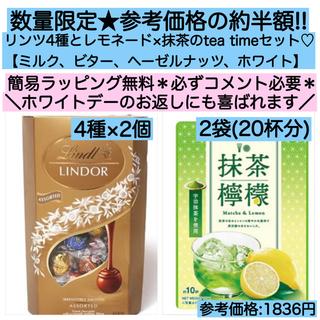 リンツ(Lindt)のリンツリンドール チョコ2種×8と抹茶檸檬×2 激安 ホワイトデー お返し 紅茶(菓子/デザート)