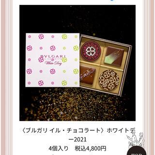 〈ブルガリ イル・チョコラート〉ホワイトデー2021(菓子/デザート)