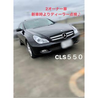 超美車♩ CLS550 プレミアムコーティング済^ ^