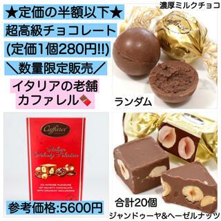 カファレル  チョコ 20個 激安 チョコレート 大量 ホワイトデー コストコ(菓子/デザート)