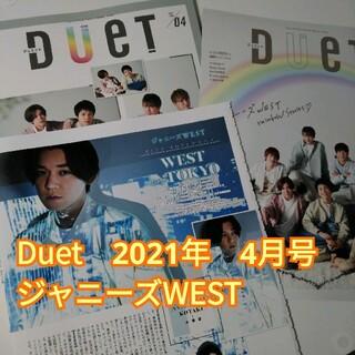 ジャニーズWEST - 切り抜き ジャニーズWEST Duet 2021年 4月号