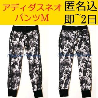 adidas - アディダス ネオ 花柄ジャージパンツ Mサイズ